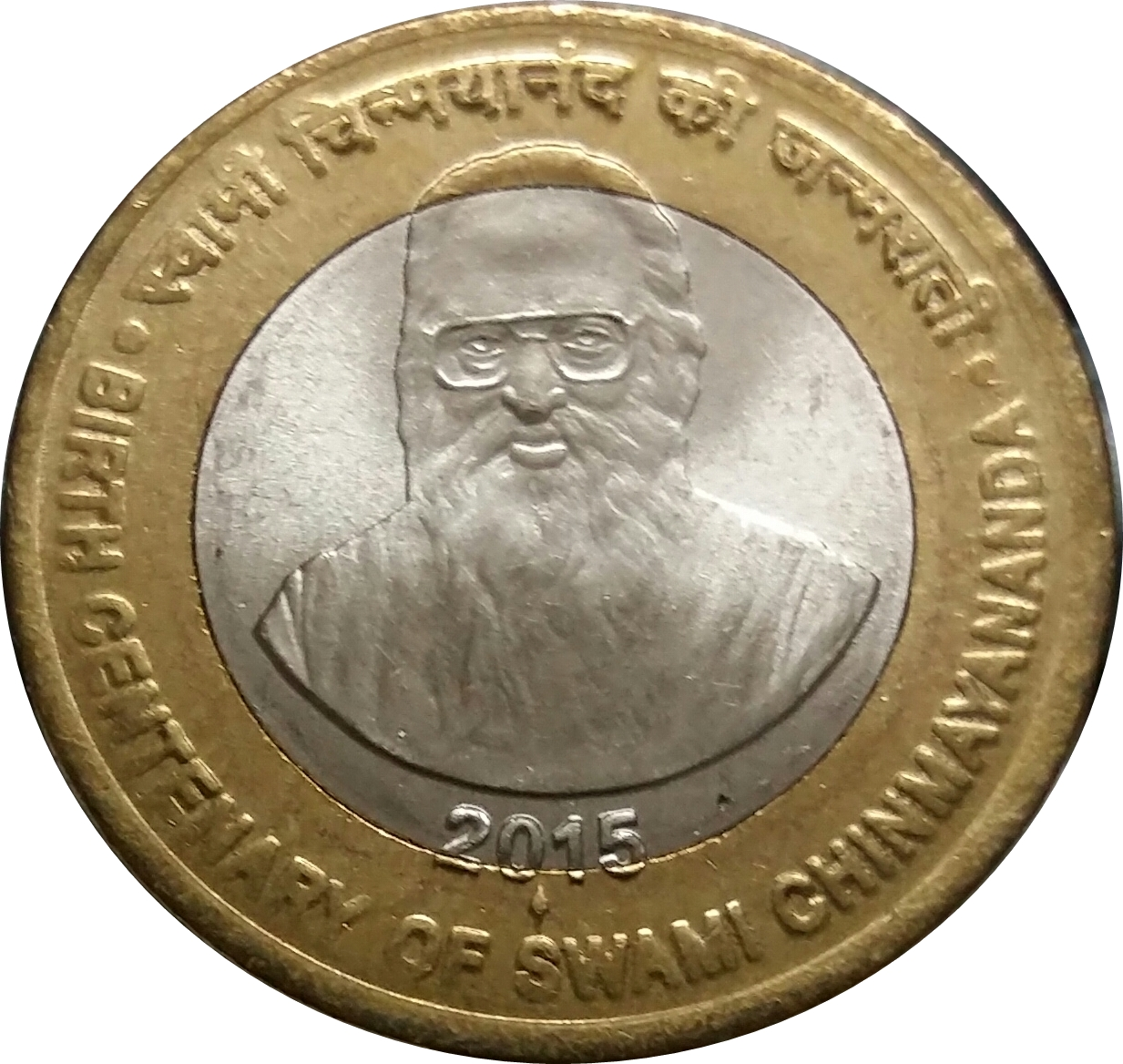 Rs.10/- UNC BIRTH CENTENARY OF SWAMI CHINMAYANANDA
